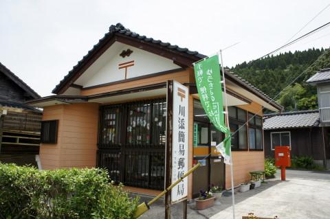 川添簡易郵便局局舎