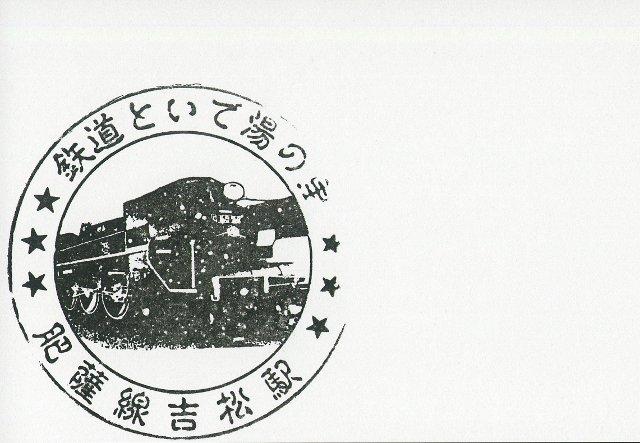 吉松駅スタンプ