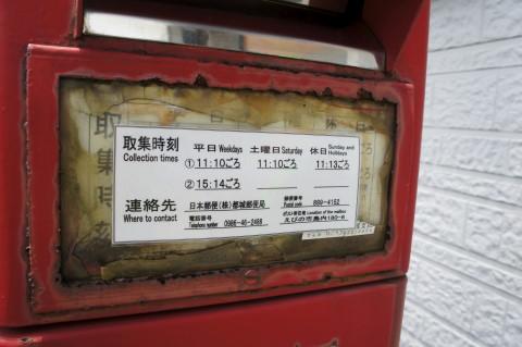 島内簡易郵便局のポスト