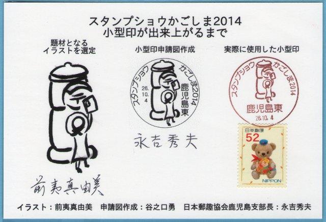 20141004-01