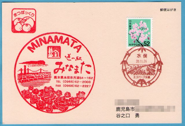minamata-michinoeki