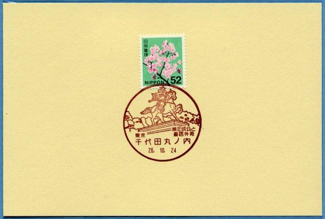 chiyodamarunouchi-01