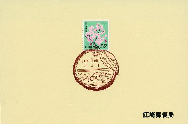150401-ezaki