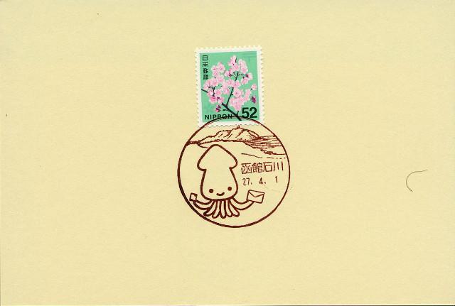 150401-ishikawa