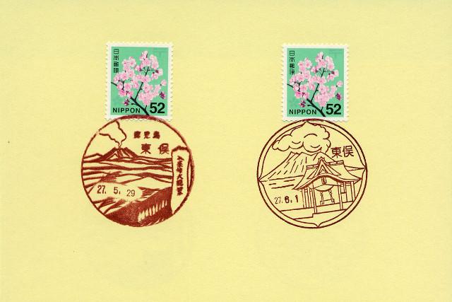 150601-higashimata