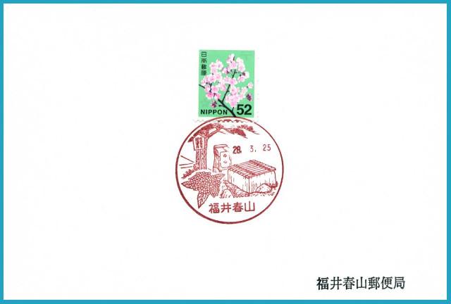 160325fukuiharuyama