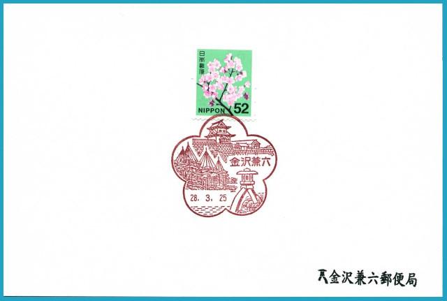 160325kanazawakenroku