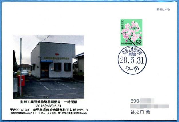 20160531-takarabe