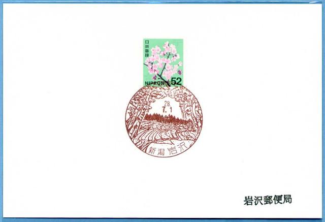 20160701iwasawa