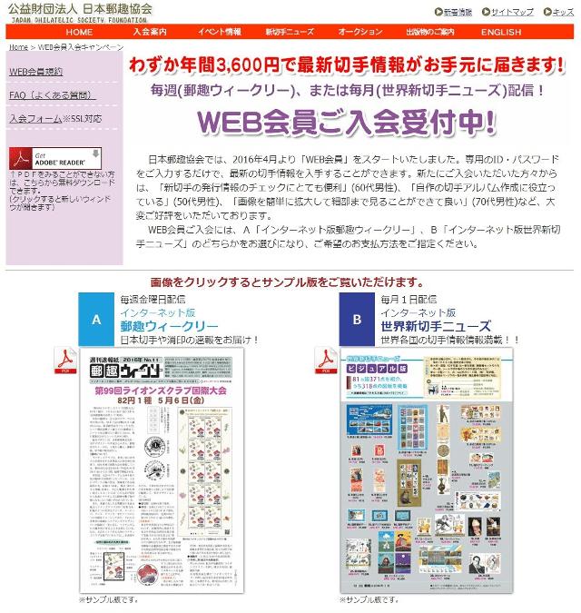 jps-web