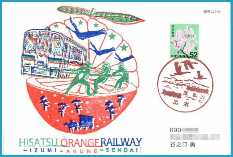 20160830-orange