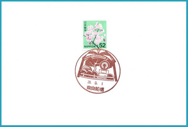 20160901-funahashi