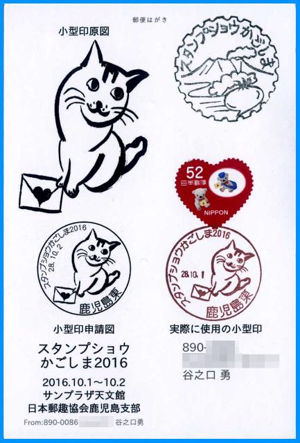 20161001-ssk1
