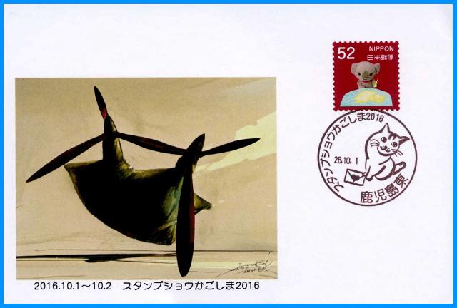 20161001-ssk2
