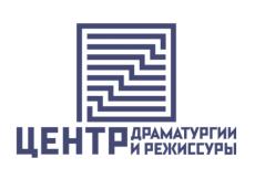 Центр драматургии и режиссуры
