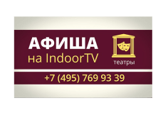 Сеть Indoor TV
