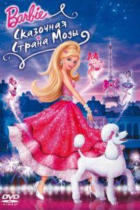 Барби: Сказочная страна моды 2010 Смотреть онлайн и ...