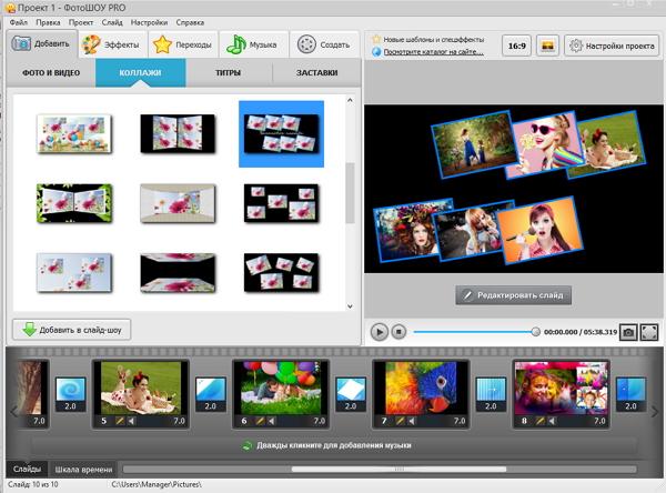 Фото Видео Коллаж Программа