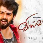Viswasam Release Date, Budget, Cast, Box Office Collection, First Look Poster, Trailer, Story Leaked, Prediction Hit or Flop, Audio Juke Box, Review