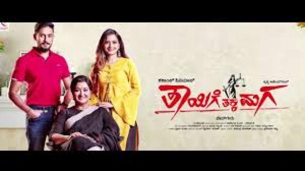 Thayige Thakka Maga - Upcoming Kannada Movies releasing Diwali 2018