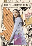 百万円と苦虫女 [DVD]