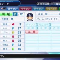【'19パワプロ選手能力】西武 72 川越誠司選手