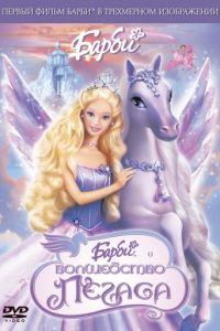 Барби: Волшебство Пегаса 2005 Смотреть онлайн и скачать ...