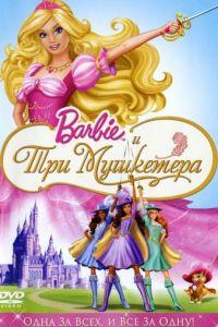 Барби и три мушкетера 2009 Смотреть онлайн и скачать через ...