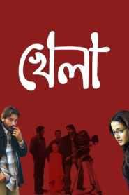 Khela 2008