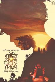 Matir Projar Deshe (Kingdom of Clay Subjects) 2016-720p-1080p-2160p-4K-Download-Gdrive