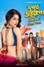 Dupur Thakurpo 2017-720p-1080p-Download-Gdrive
