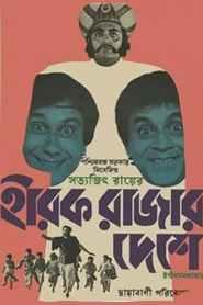 Heerak Rajar Deshe 1980-720p-1080p-2160p-4K-Download-Gdrive-Watch Online