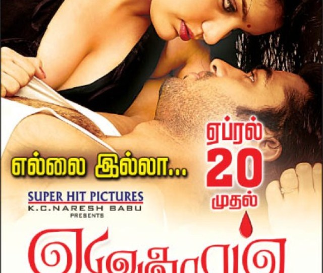 A List Of Tamil Language Films Produced In The Tamil Cinema In India That Have Been Or Are To Be Released In 2012 Look At Most Relevant Tamil New Hot Movies
