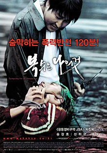 South Korean Revenge Movies SYMPATHY FOR MR.VENGEANCE