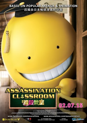 INSANE JAPANESE MOVIES Assassination Classroom