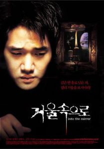 into_the_mirror_movie_poster