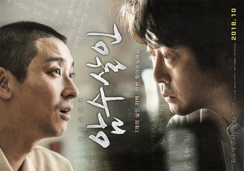 New South Korean Movies DARK FIGURE OF CRIME