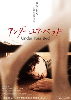 New Dark Asian Movies - Under Your Bed - Japan