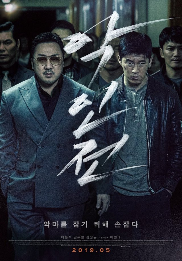 New Dark Asian Movies The Gangster, The Cop an the Devil