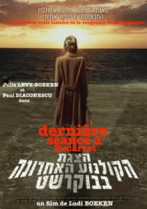 Festival du Cinéma Israélien