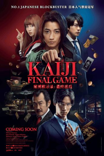 200227_KaijiFinalGame_big