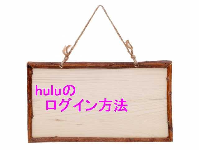 huluログイン方法