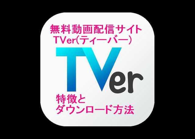 無料動画配信サイトTVer(ティーバー)の特徴とダウンロード方法