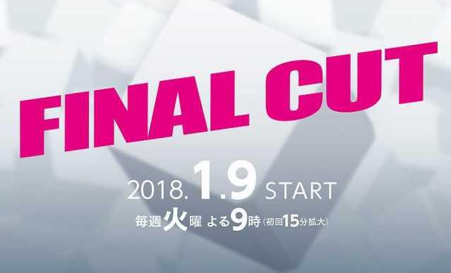 FINAL CUT -ファイナルカット-