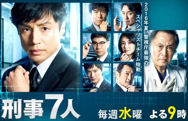 刑事7人(4期)