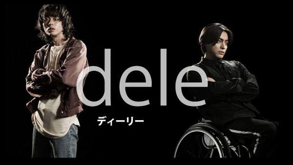 dele(ディーリー)