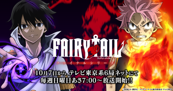 FAIRY TAIL(フェアリーテイル)ファイナルシリーズ