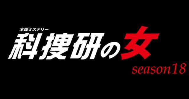 科捜研の女 season 18