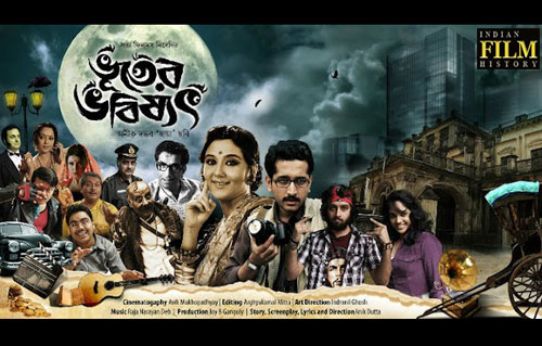 Bhooter Bhabishyat movie poster
