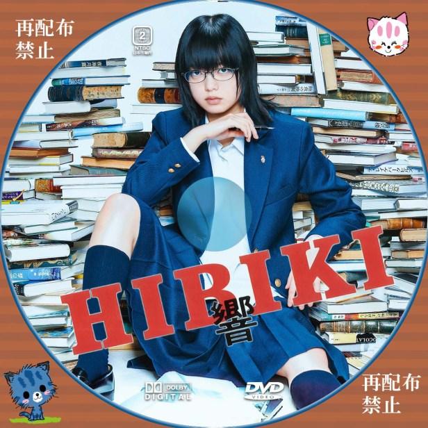 響 -HIBIKI- DVDラベル